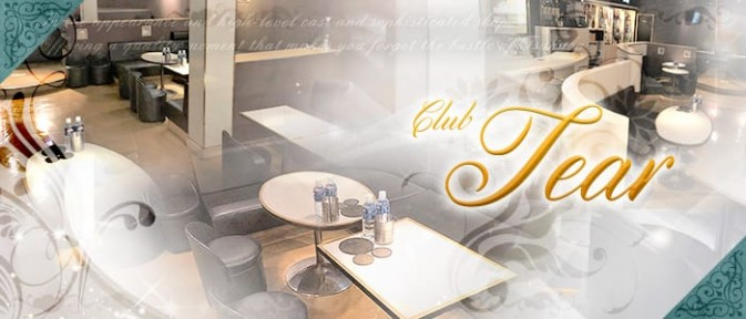 club Tear(ティア)【公式求人情報】