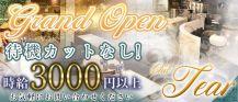 club Tear(ティア)【公式求人情報】 バナー