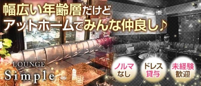 LOUNGE SIMPLE(シンプル)【公式求人情報】