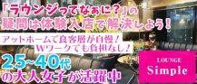 LOUNGE SIMPLE(シンプル)【公式求人情報】 バナー