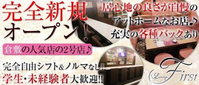 Lounge First(ラウンジファースト)水島店【公式求人情報】