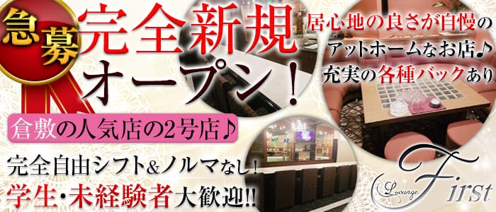 Lounge First(ラウンジファースト)水島店 水島ラウンジ バナー