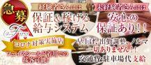 Lounge First(ラウンジファースト)水島店【公式求人情報】 バナー