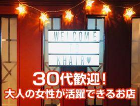 Khair(ハイル)  倉敷スナック SHOP GALLERY 3