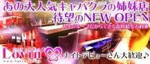 Girl's Bar Lovin'〜ラヴィン〜【公式求人情報】 バナー