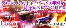 Girl's Bar Lovin'〜ラヴィン〜【公式求人情報】