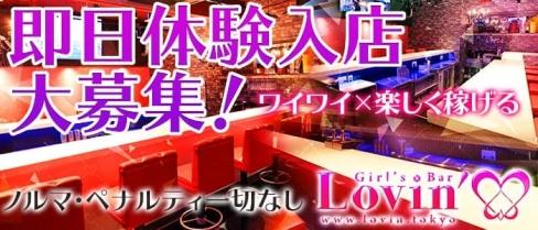 Girl's Bar Lovin'〜ラヴィン〜【公式求人情報】(歌舞伎町ガールズバー)の求人・バイト・体験入店情報
