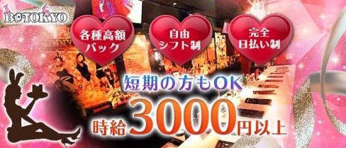 B-TOKYO(ビートウキョウ)【公式求人情報】(歌舞伎町ガールズバー)の求人・バイト・体験入店情報