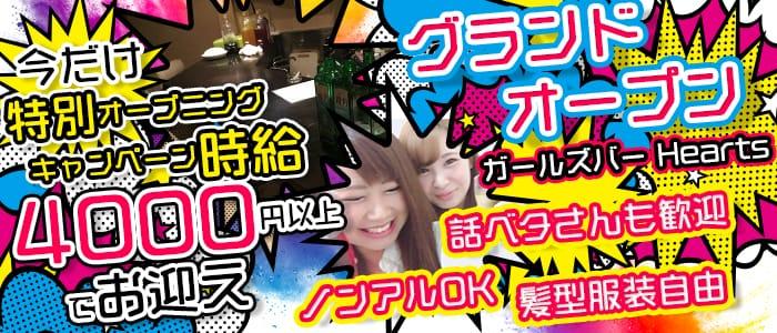 ガールズバーHearts(ハーツ) 歌舞伎町ガールズバー バナー