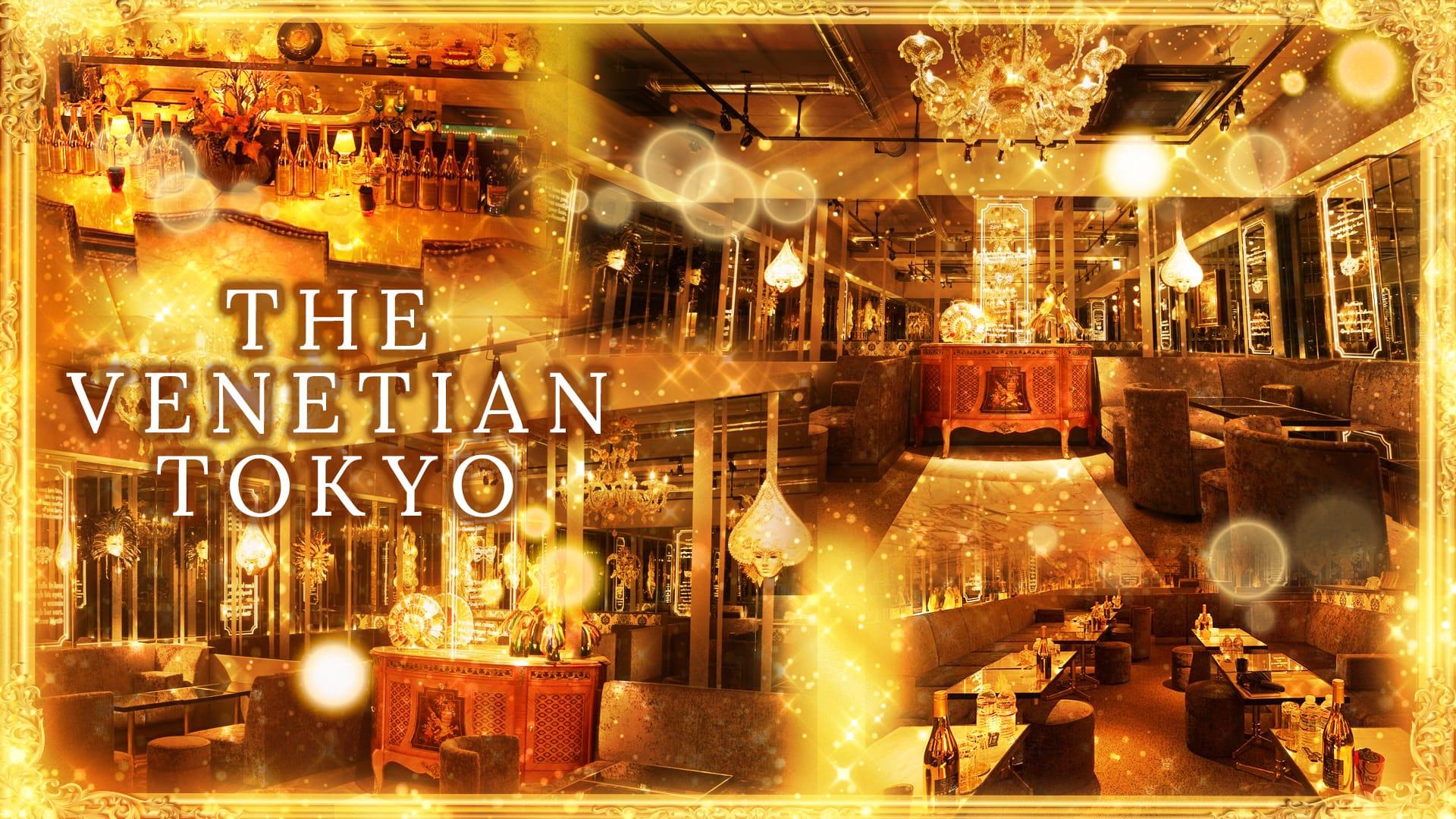 THE VENETIAN TOKYO(ヴェネチアン トウキョウ) 六本木 六本木キャバクラ TOP画像