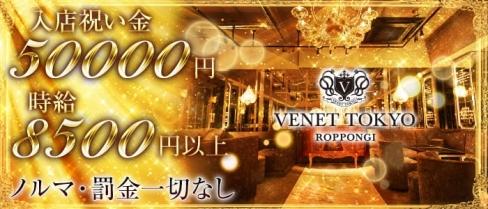VENET TOKYO ~ヴェネ トウキョウ~ 六本木【公式求人情報】(六本木キャバクラ)の求人・体験入店情報