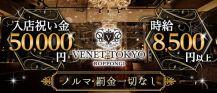 VENET TOKYO ~ベネトウキョウ~ 六本木【公式求人・体入情報】 バナー