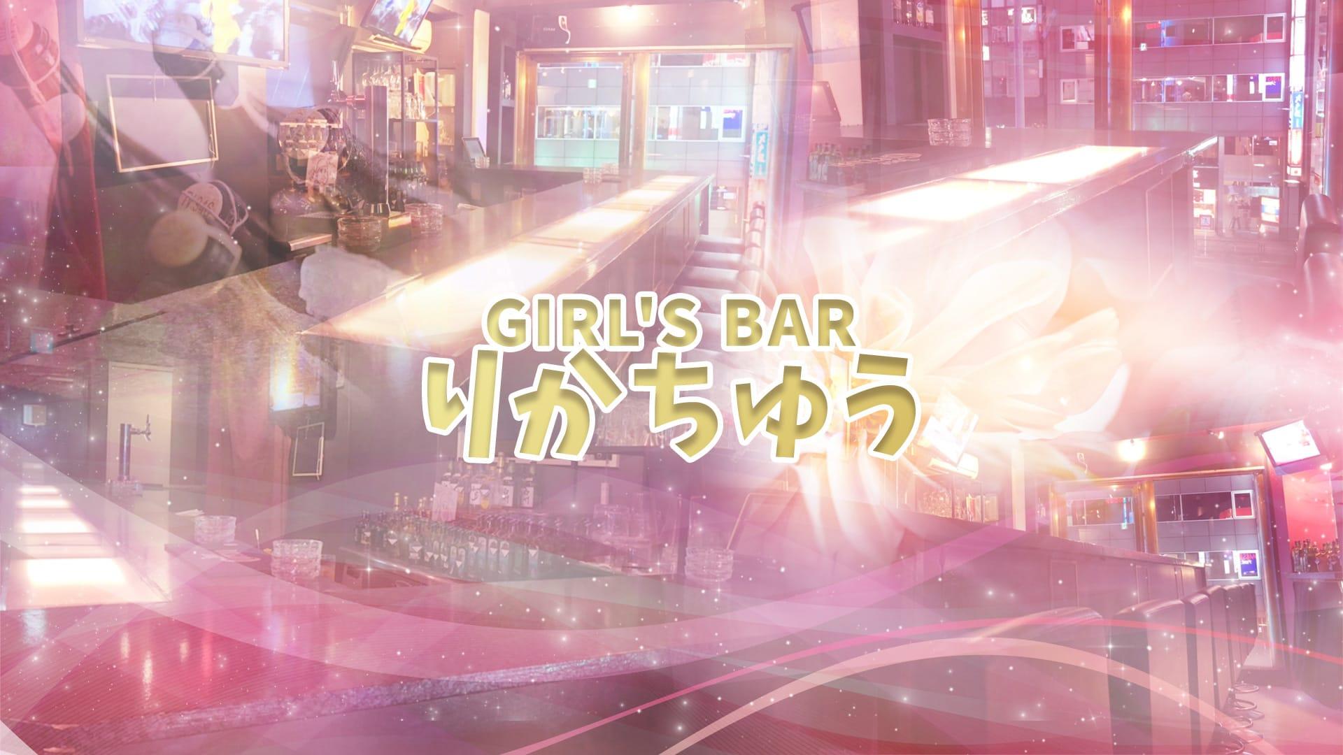 Girl's Barりかちゅう 六本木ガールズバー TOP画像