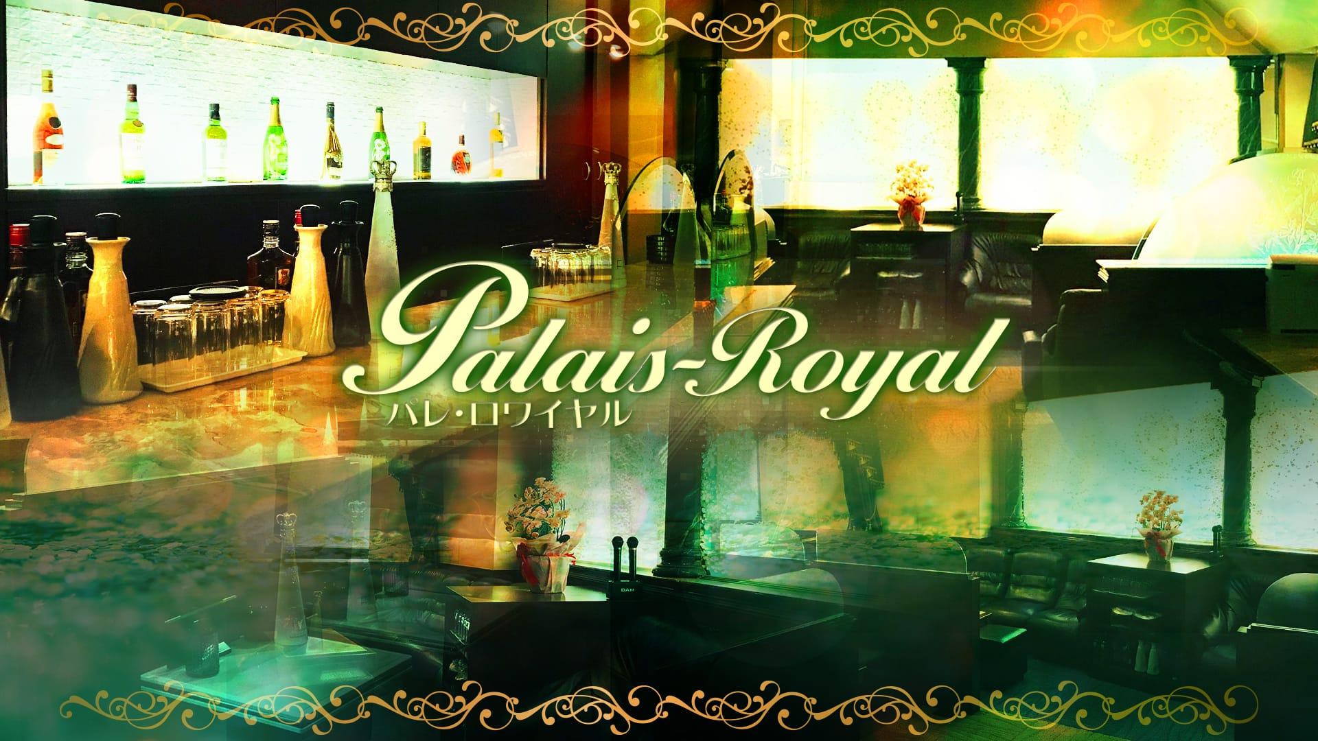 Palais-Royal(パレ・ロワイヤル) 倉敷ラウンジ TOP画像