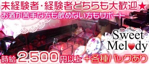 Club Sweet Melody(スイートメロディ)【公式求人情報】(石和キャバクラ)の求人・バイト・体験入店情報