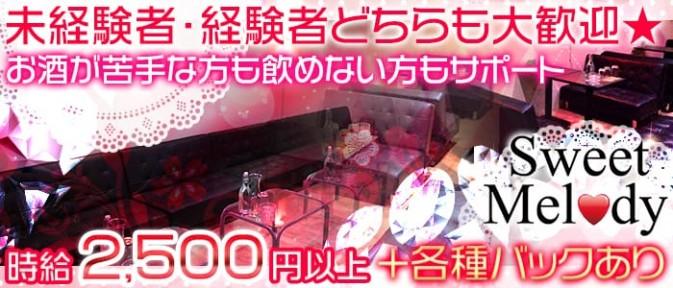 Club Sweet Melody(スイートメロディ)【公式求人情報】