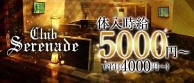 SERENADE(セレナーデ)【公式求人情報】