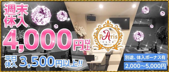 club pAris (パリス)【公式求人・体入情報】 宇都宮キャバクラ バナー