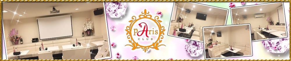 club pAris (パリス) 宇都宮キャバクラ TOP画像