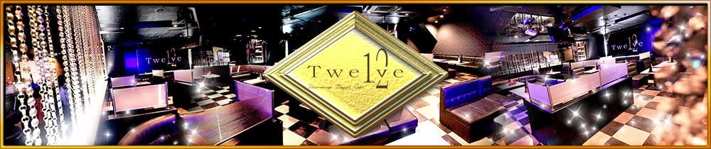 twelve(トゥエルブ) 宇都宮キャバクラ TOP画像