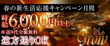 Club Grow(クラブ グロウ)【公式求人情報】(上田キャバクラ)の求人・バイト・体験入店情報