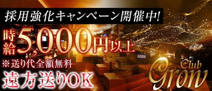 Club Grow(クラブ グロウ) 上田キャバクラ バナー