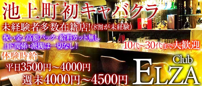 Club ELZA(エルザ) 宇都宮キャバクラ バナー