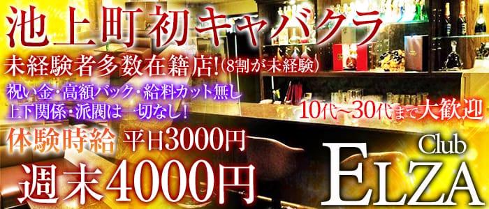 Club ELZA(エルザ)【公式求人・体入情報】 宇都宮キャバクラ バナー