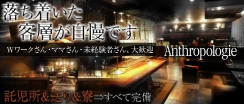 Anthropologie(アンソロポロジー)【公式求人情報】(古町クラブ)の求人・バイト・体験入店情報
