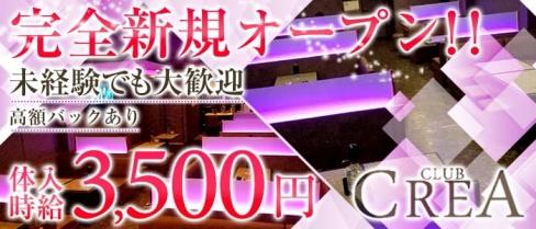 Club CREA (クレア)【公式求人情報】(宇都宮キャバクラ)の求人・バイト・体験入店情報