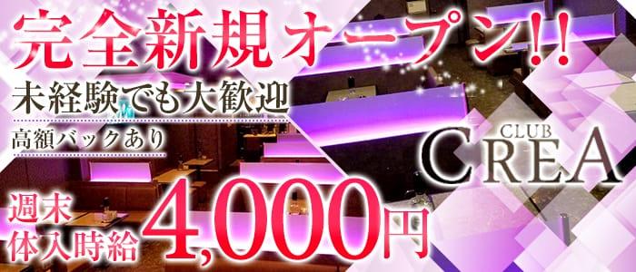 Club CREA (クレア)【公式求人・体入情報】 宇都宮キャバクラ バナー