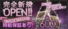 club PRISM(クラブプリズム)【公式求人・体入情報】 バナー