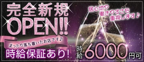club PRISM(クラブプリズム)【公式求人・体入情報】(恵比寿キャバクラ)の求人・バイト・体験入店情報