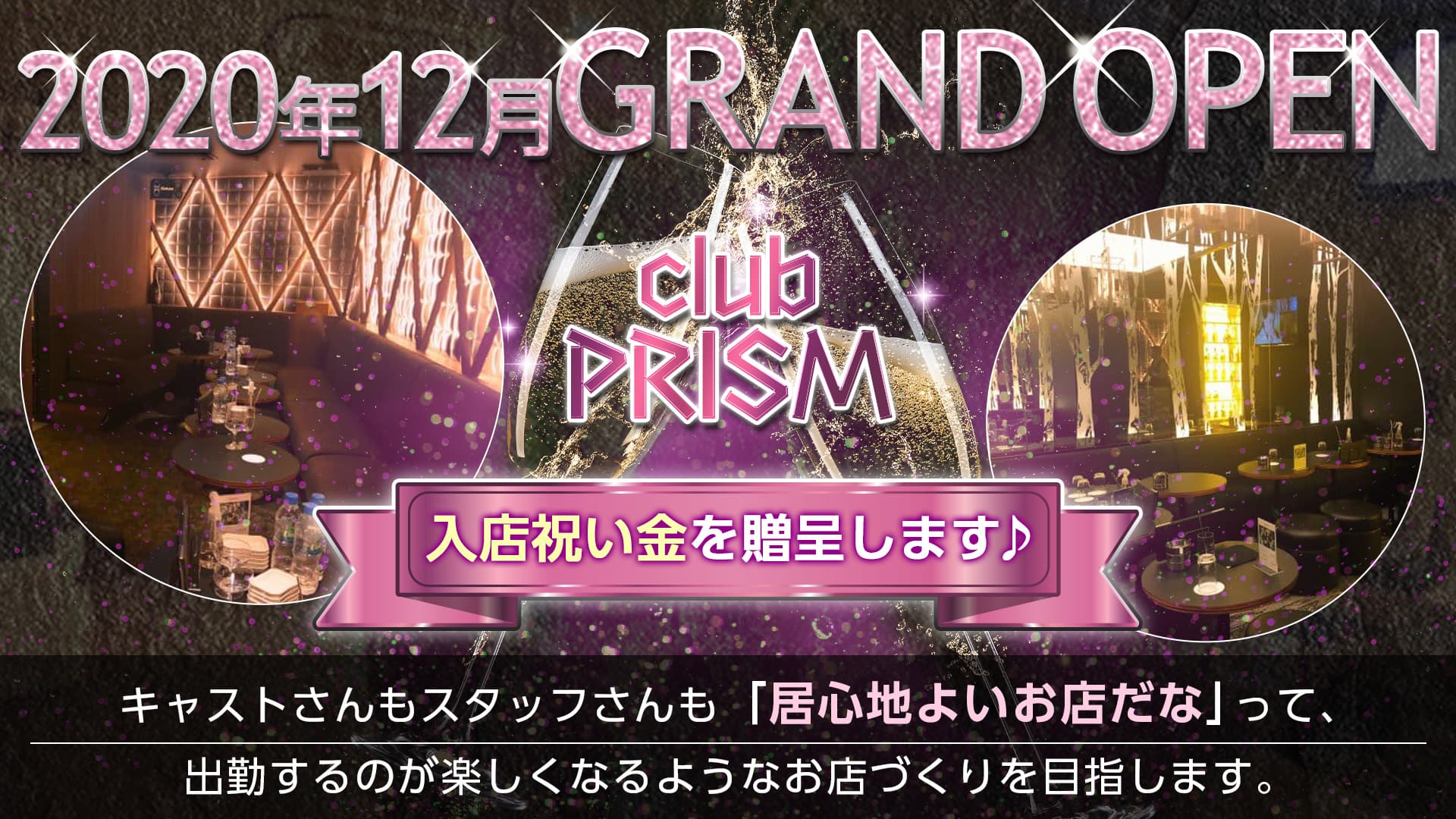 club PRISM(クラブプリズム)【公式求人・体入情報】 恵比寿キャバクラ TOP画像