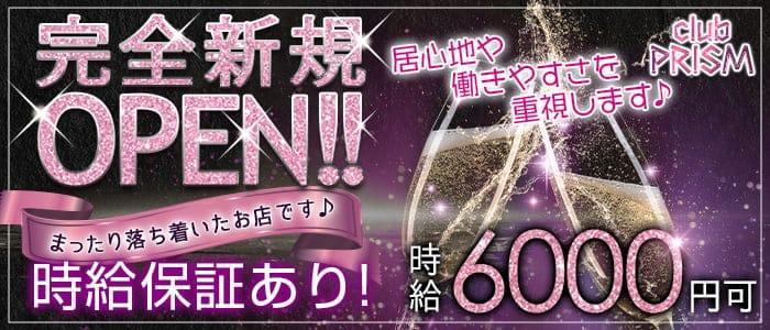 club PRISM(クラブプリズム)【公式求人・体入情報】 恵比寿キャバクラ バナー