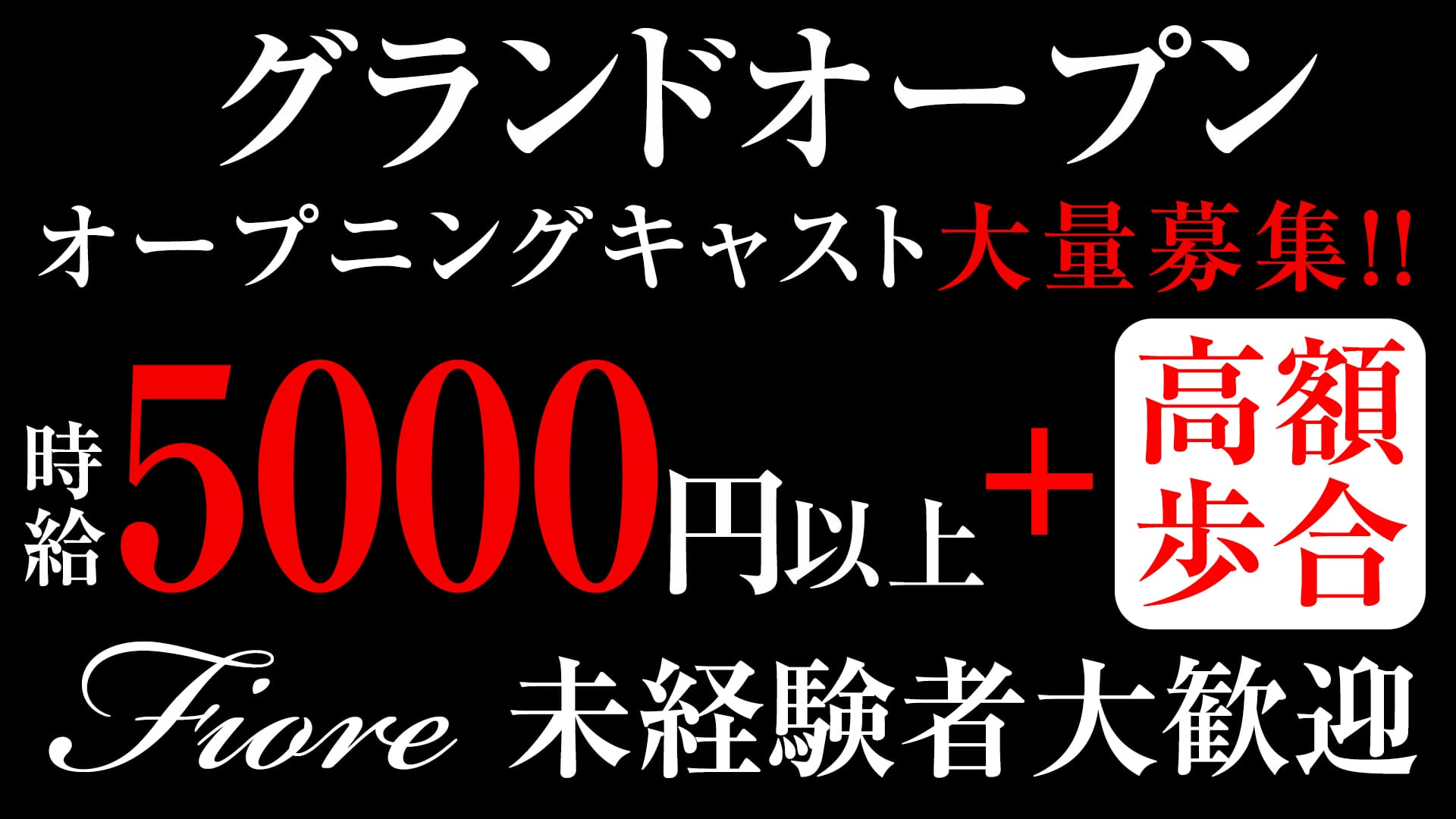 Fiore (フィオーレ) 川崎キャバクラ TOP画像