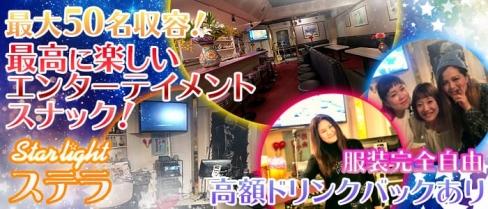 Star Lightステラ(スターライトステラ)【公式求人情報】(高田馬場スナック)の求人・バイト・体験入店情報