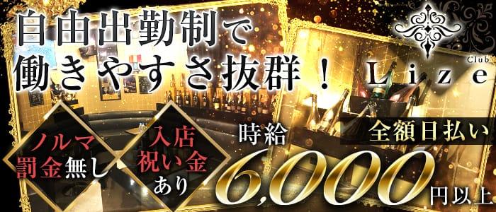 Club Lize(リゼ) 神田キャバクラ バナー