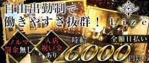 Club Lize(リゼ)【公式求人情報】 バナー