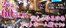 四文字熟女(ヨンモジジュクジョ)【公式求人・体入情報】 バナー