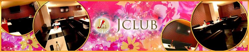 J CLUB(ジェイクラブ) 宇都宮キャバクラ TOP画像