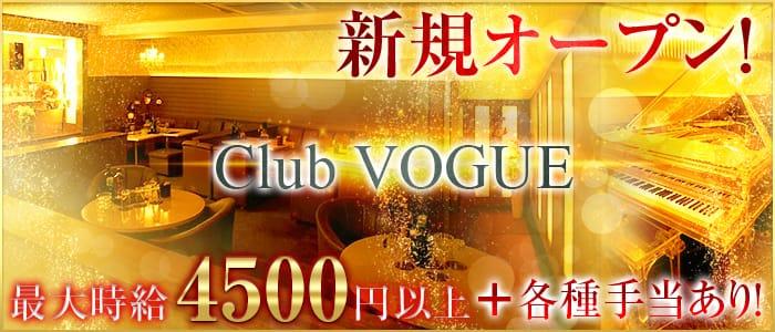 Club VOGUE(ヴォーグ) 甲府キャバクラ バナー