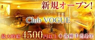 Club VOGUE(ヴォーグ)【公式求人情報】