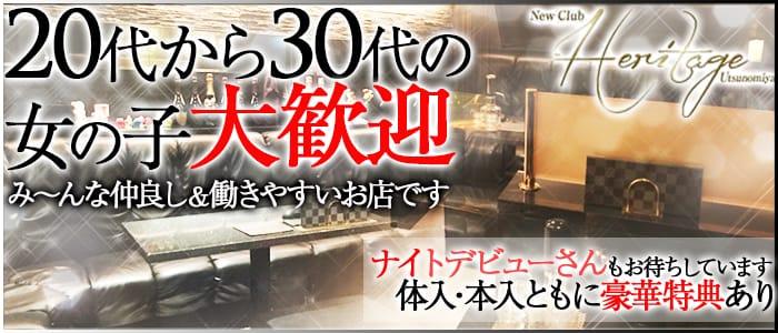 Heritage (ヘリテージ)【公式求人・体入情報】 宇都宮キャバクラ バナー