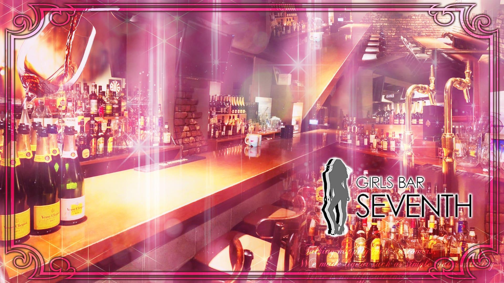 SEVENTH (セブンス) 六本木ガールズバー TOP画像
