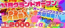 Girls Bar ポップコーン【公式求人情報】 バナー
