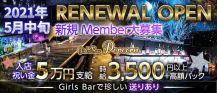 Girls Bar ポップコーン【公式求人・体入情報】 バナー