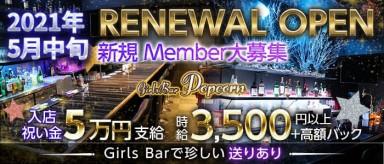 Girls Bar ポップコーン【公式求人・体入情報】(関内ガールズバー)の求人・バイト・体験入店情報