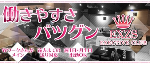 CLUB EXZS(エグゼス)【公式求人情報】(川越キャバクラ)の求人・バイト・体験入店情報