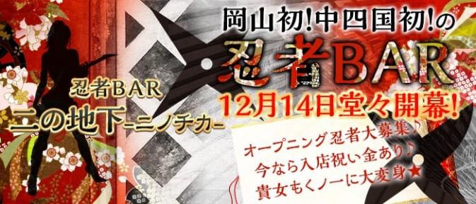 忍者BAR 二の地下(ニノチカ)【公式求人情報】